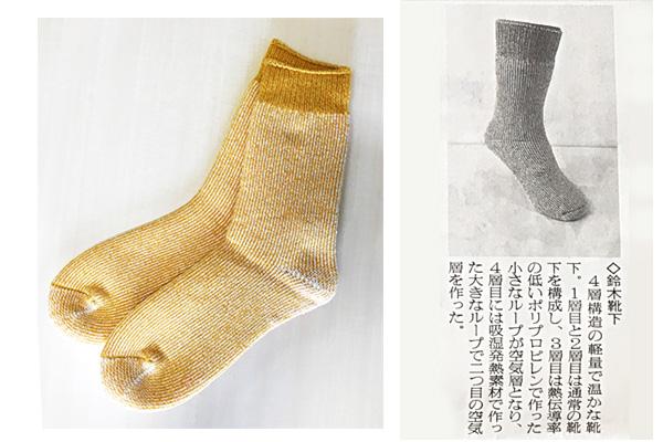 日本靴下工業組合会理事長賞