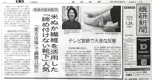 繊研新聞に締め付けない靴下が紹介されました