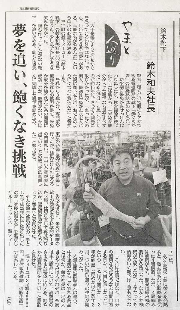 産経新聞の奈良版