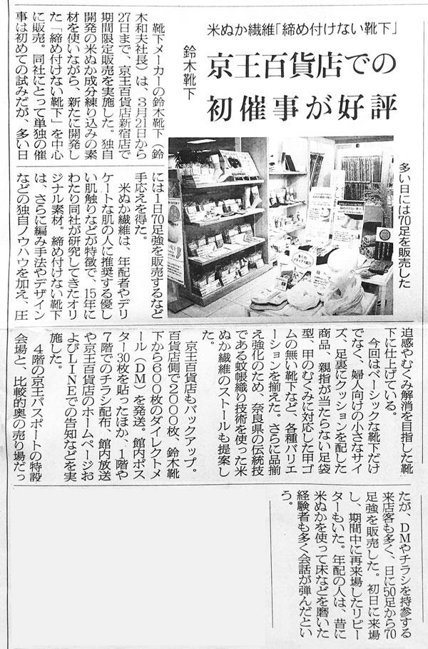 京王百貨店催事
