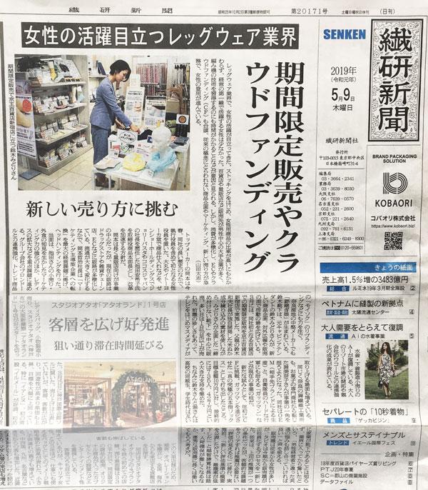 京王百貨店催事を掲載して頂きました