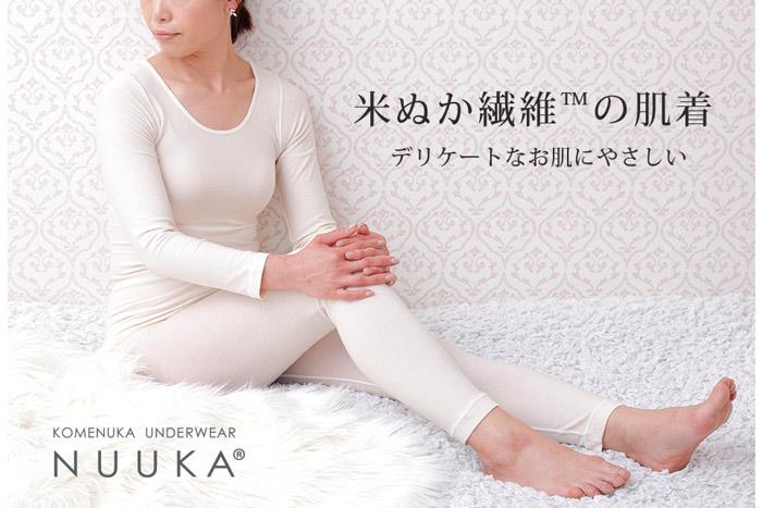 米ぬか繊維の肌着