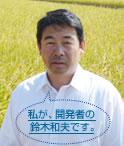 私が、開発者の鈴木和夫です。