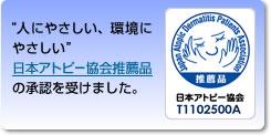 """""""人にやさしい、環境にやさしい""""日本アトピー協会推薦品の承認を受けました。"""