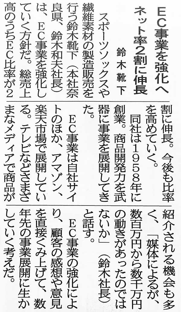 日本ネット経済新聞に紹介されました